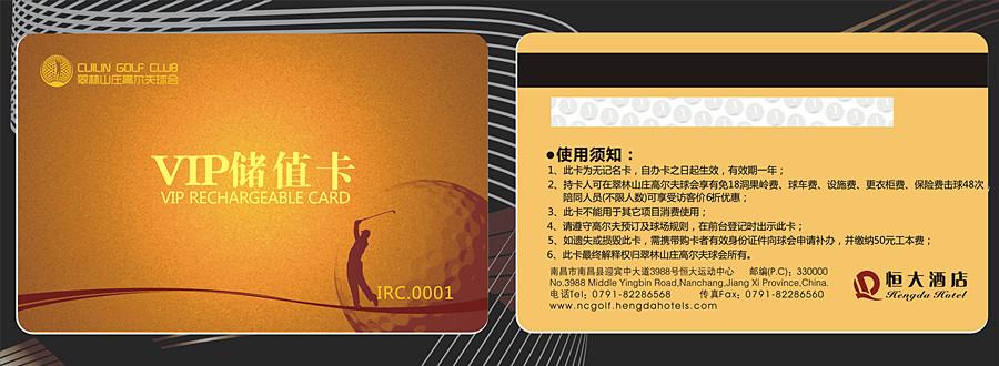 储值卡是由商家发给消费者充值的卡片,又称预付卡。消费者持储值卡可以享受一定的折扣。目前大部分消费者持有的是磁条储值卡。储值卡分3种。 磁条储值卡:磁条储值卡采用磁条为信息载体,通过辨认磁卡内码验证消费者的身份。磁条储值卡价格便宜,使用便捷,深受商家的信赖。磁条储值卡常见工艺有光面工艺、哑面工艺、烫金/烫银、银底。 ID储值卡带有125Khz的低频芯片。ID储值卡使用便捷,客户在消费时只要在收银台出示ID储值卡对准读卡器感应下就可以了。ID储值卡只读不写。以ID卡的独立芯片内码为消费者的身份识别码。 M1